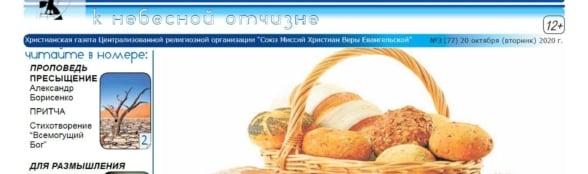 «Пилигрим к небесной отчизне» #03 (77) 2020 (христианская газета)