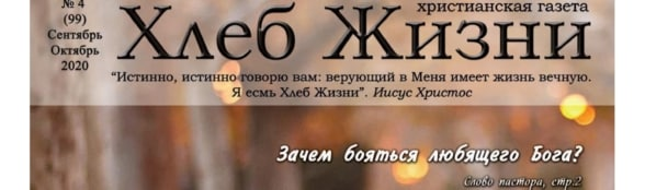 «Хлеб Жизни» #04 (99) 2020 (христианская газета)