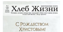«Хлеб Жизни» #05 (100) 2020 (христианская газета)