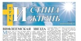 «Путь, истина и жизнь» #01 (01) 2020 (христианская газета)
