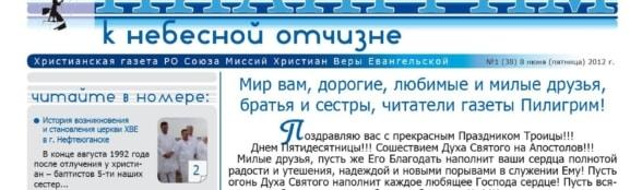 «Пилигрим к небесной отчизне» #01 (38) 2012 (христианская газета)
