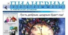 «Пилигрим к небесной отчизне» #01 (40) 2013 (христианская газета)