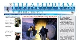 «Пилигрим к небесной отчизне» #02 (41) 2013 (христианская газета)