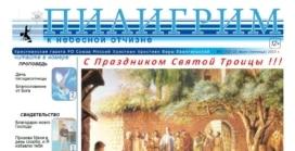 «Пилигрим к небесной отчизне» #03 (42) 2013 (христианская газета)