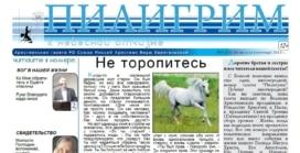«Пилигрим к небесной отчизне» #04 (43) 2013 (христианская газета)