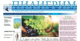 «Пилигрим к небесной отчизне» #05 (44) 2013 (христианская газета)