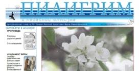 «Пилигрим к небесной отчизне» #01 (46) 2014 (христианская газета)