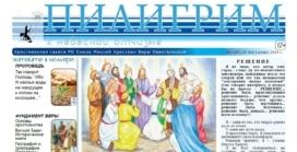 «Пилигрим к небесной отчизне» #02 (47) 2014 (христианская газета)