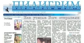 «Пилигрим к небесной отчизне» #03 (48) 2014 (христианская газета)