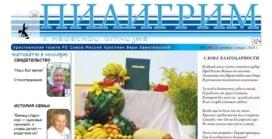 «Пилигрим к небесной отчизне» #04 (49) 2014 (христианская газета)