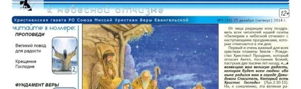 «Пилигрим к небесной отчизне» #05 (50) 2014 (христианская газета)