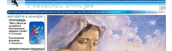 «Пилигрим к небесной отчизне» #04 (78) 2020 (христианская газета)