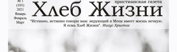 «Хлеб Жизни» #01 (101) 2021 (христианская газета)