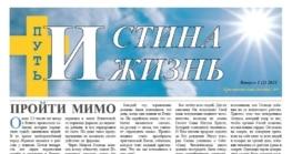 «Путь, истина и жизнь» #01 (02) 2021 (христианская газета)