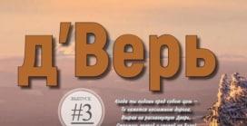 «д'Верь» #03 (22) 2019 (христианский молодежный журнал)