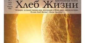«Хлеб Жизни» #02 (102) 2021 (христианская газета)