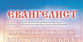 «Евангелист» #02 (79) 2021 (христианский журнал)