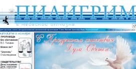 «Пилигрим к небесной отчизне» #02 (80) 2021 (христианская газета)